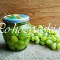 Как замариновать белый виноград на зиму