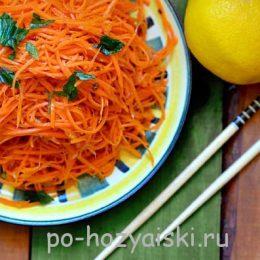 морковча рецепт